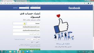 طرق التسويق عبر الفيسبوك وكيفية إنشاء صفحة علي الفيس بوك