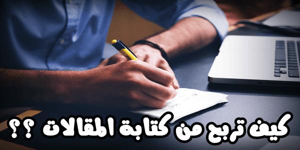 الربح من الكتابة