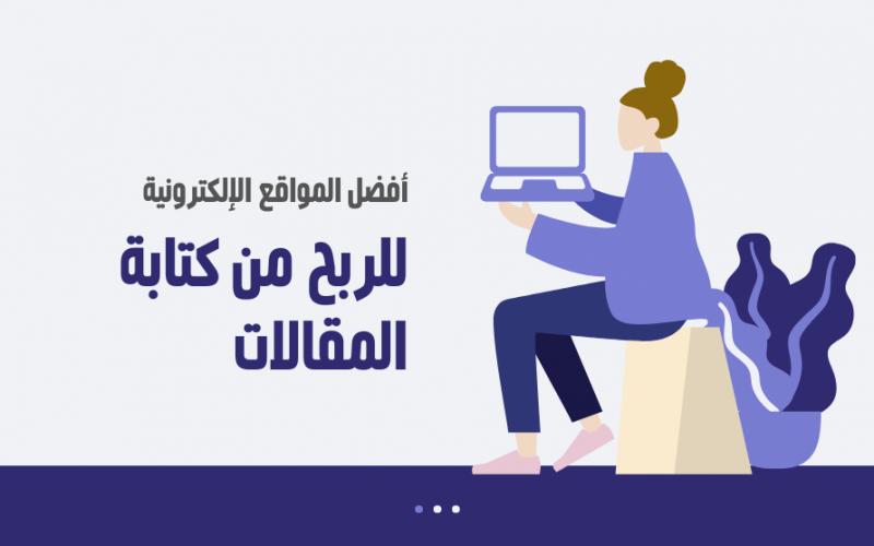 أفضل المواقع الربح من الكتابة ( مواقع تناسب العرب) في 2020