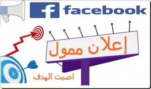 كيفية عمل غعلان ممول ناجح علي الفيس بوك