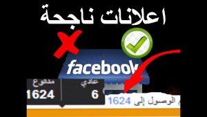 كيفية عمل إعلان ممول ناجح علي الفيس بوك 3
