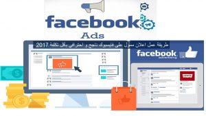 كيفية عمل إعلان ممول ناجح علي الفيس بوك