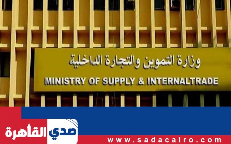 وزارة التموين تكشف أسباب توحيد أوزان الخبز
