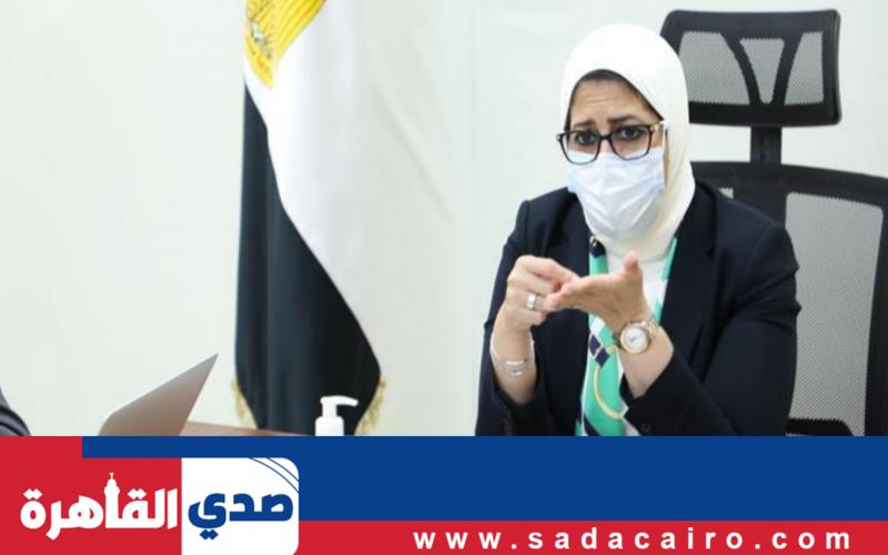 وزيرة الصحة والسكان تكشف عن الخطة الجديدة للعام الدراسي