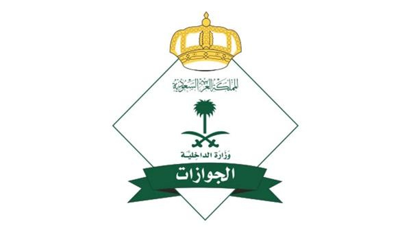 القرارات الأخيرة في السعودية إلغاء بلاغات هروب