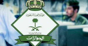 بلاغ الهروب في السعودية