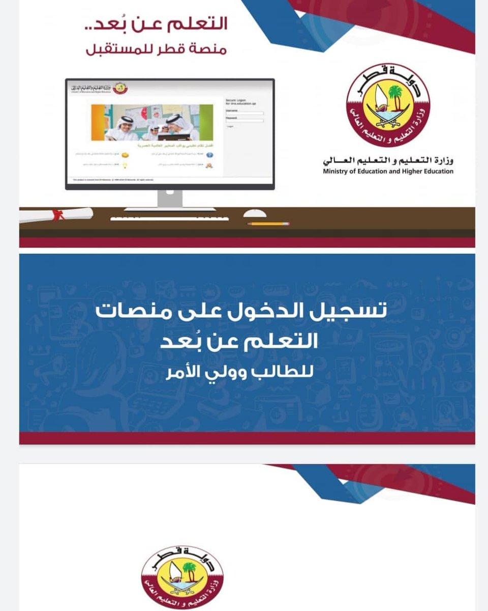 رابط دخول منصة التعليم الالكتروني