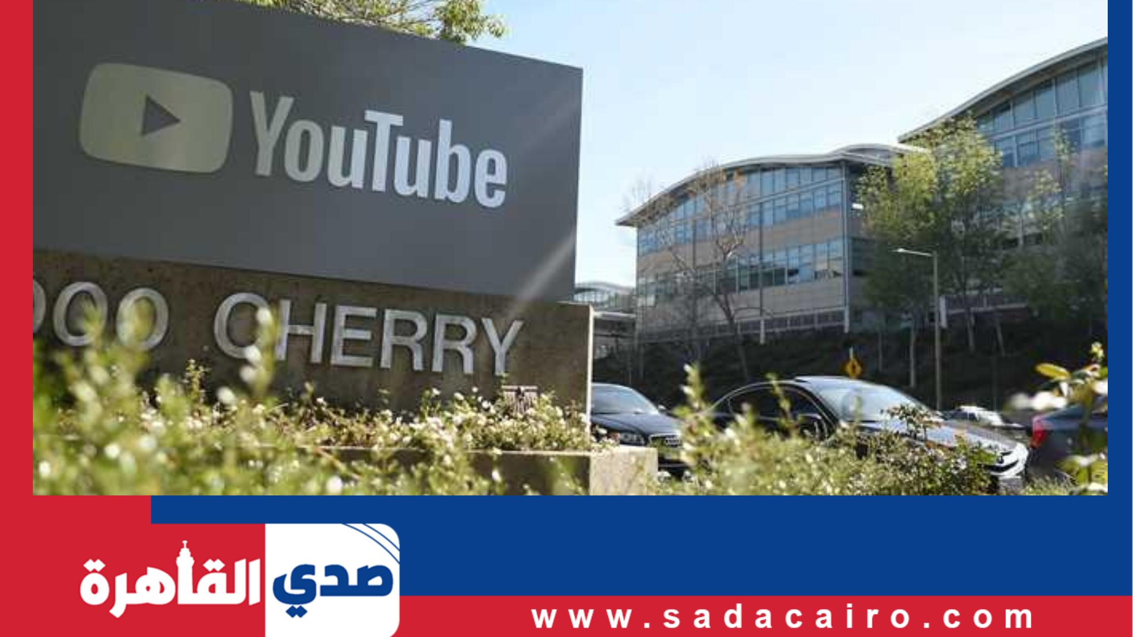 منصة يوتيوب تعلن أنها ربحت نزاعا قضائيا بشأن حقوق النشر