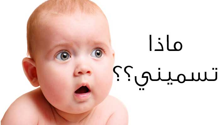 اسماء بنات واولاد 2021