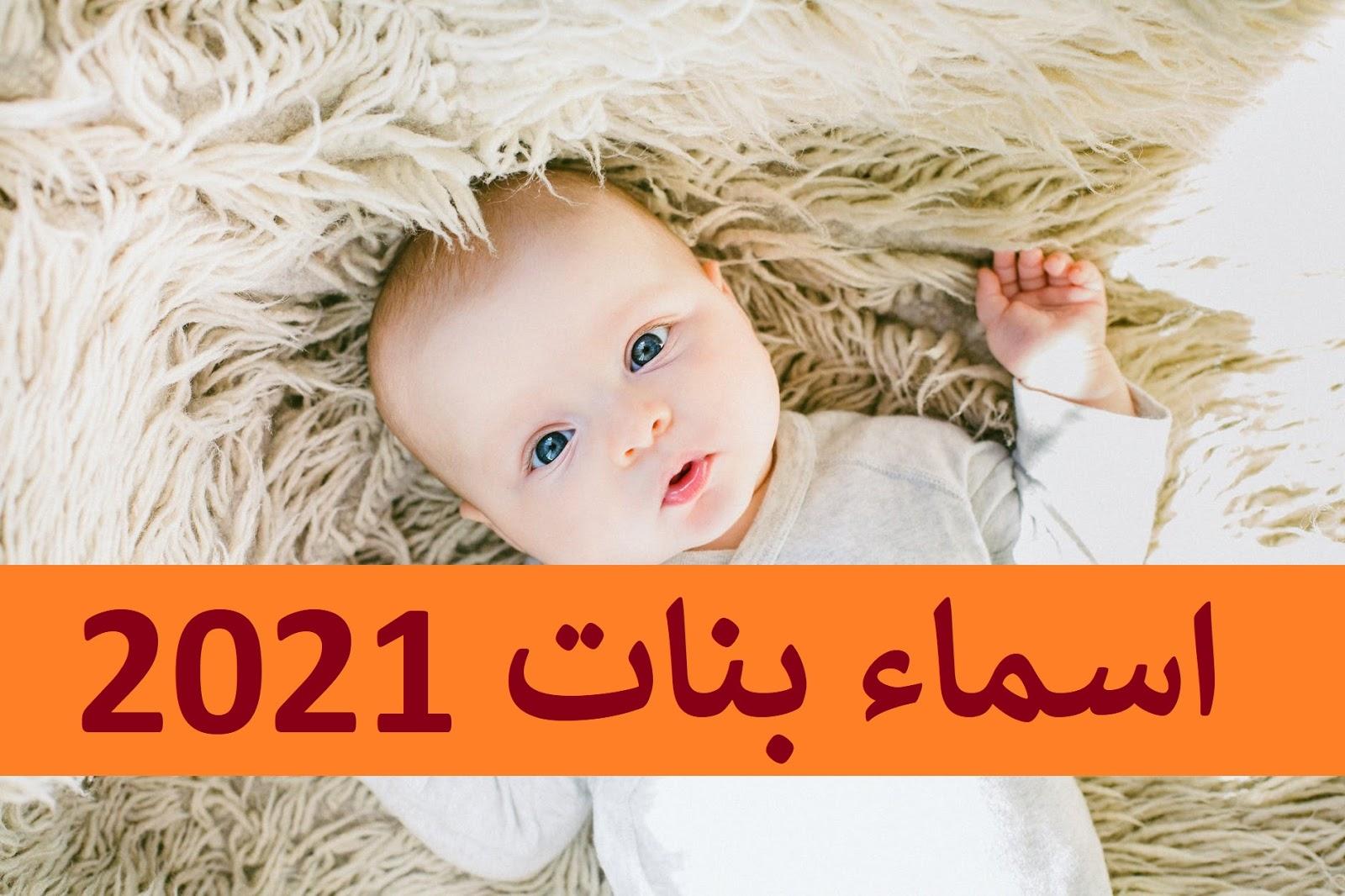 اسماء بنات 2021 جديده