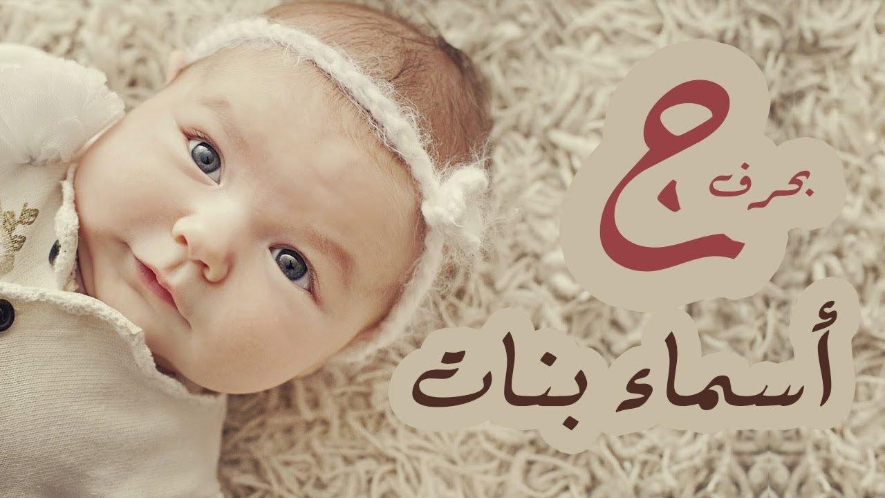 اسماء بنات بحرف ج