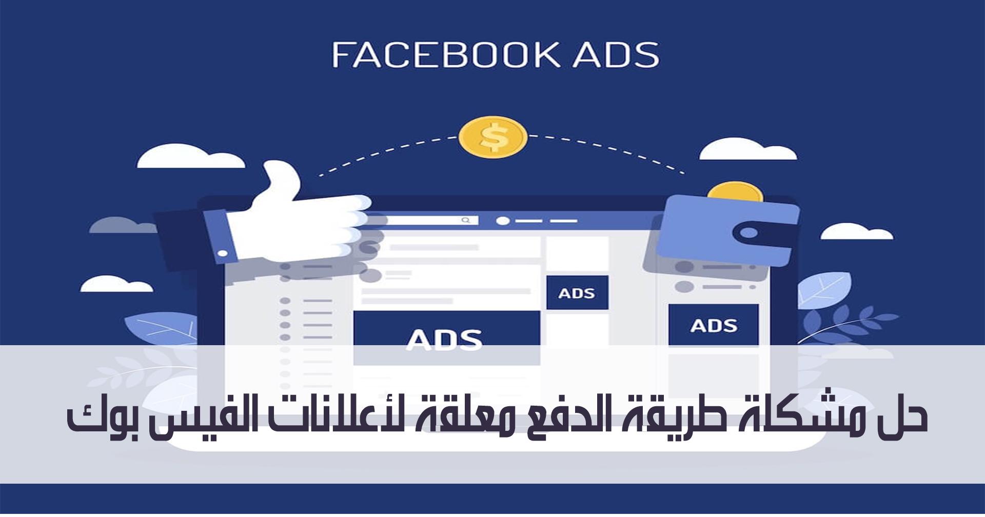 حل مشكلة طريقة الدفع معلقة لأعلانات الفيس بوك