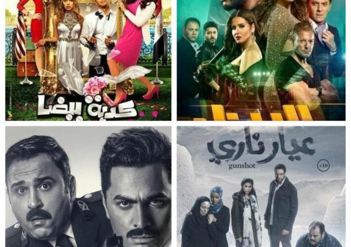 أقوى اسماء افلام مصريه تحقق إرادات عالية خلال العام 2021