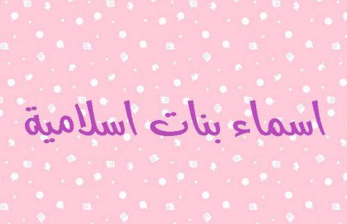 اسماء بنات اسلامية نادرة ومعانيها الجميلة وفقا للترتيب الابجدي