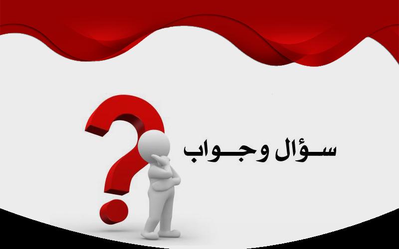 أسئلة عامة سهلة واجابتها فوق الـ 100 سؤال