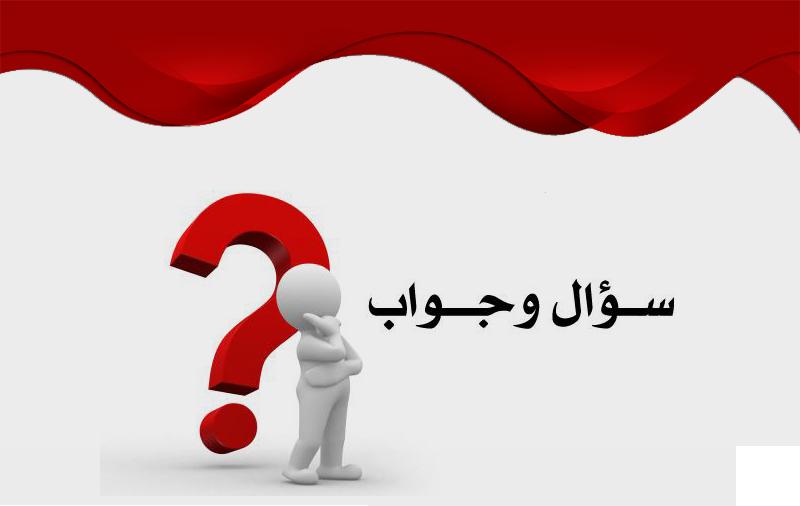 أسئلة عامة سهلة