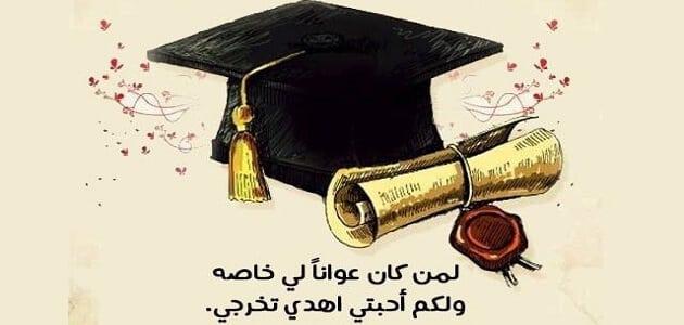 اجمل عبارات عن التخرج 2021