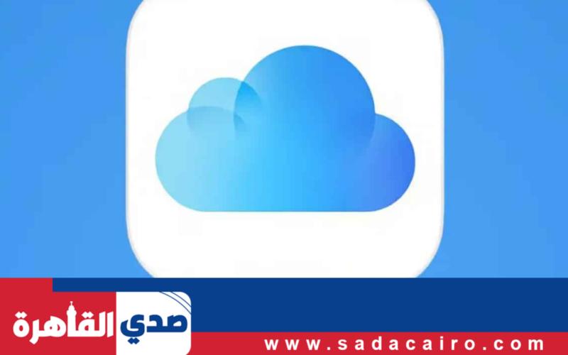 منصة أيكلاود توفر ميزة استرجاع البيانات لهواتف أيفون